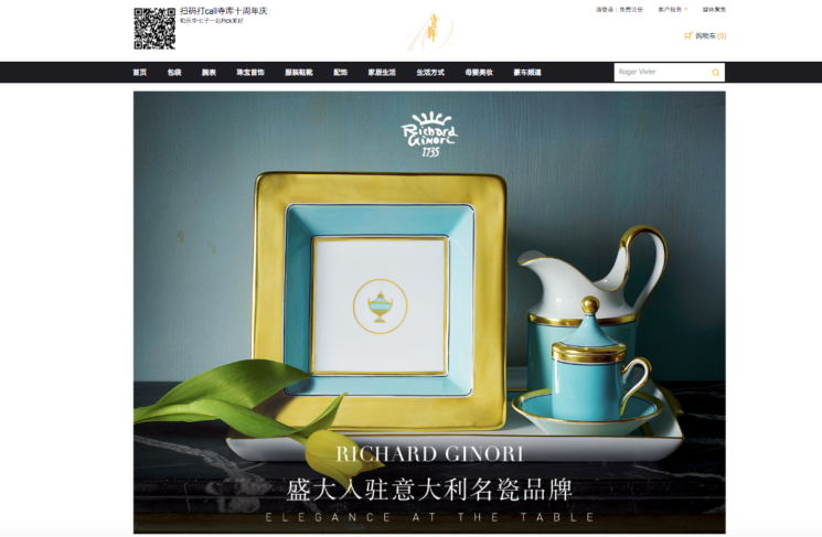 Richard Ginori launches an e-commerce flagship on Secoo