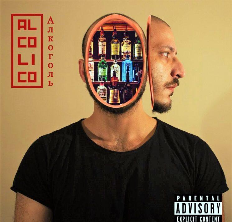 """Icastico: esce in digitale il nuovo singolo """"Alcolico"""""""